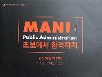 마니 행정학 초보에서 합격까지(Public Administration) #