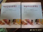 정담미디어 -2권/ 여성건강간호학 1.2 제2판 + CD1장 / Susan Scott Ricci. 김혜원 외 공역 -아래참조