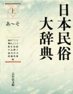일본민속대사전 [日本民俗大辭典  上.下 ]세트