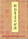 조선서화가인보 (도장전문서적)큰책-최상급