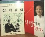 김용옥 철학 세트 < 사랑하지 말자 + 철학강의 > 총2권 // 통나무
