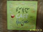 서울꼬뮨 / 행복한 CAFE Recipe 카페 레시피 / 포르테커피아카데미 편저 -13년.초판
