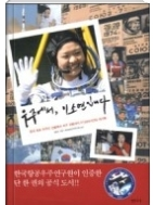 우주에서 이소연 입니다 - 한국 최초의 우주인 선발에서 지구 귀환까지, 17,500시간의 대장정의 대기록! 초판1쇄