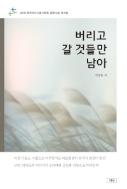 버리고 갈 것들만 남아 - 2016 한국의사수필가협회 공동수필 제8집 (에세이)
