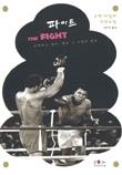 파이트- 무하마드 알리 권투 그이상의 권투.