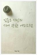 김용오 시인의 시에 관한 에피그램