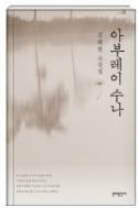 아부레이 수나 - 누구나 간절이 바라는 소망에 관한 이야기를 담은 책 1판2쇄