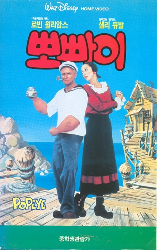 [VHS비디오] 뽀빠이 (Popeye) [로버트 알트만 / 로빈 윌리암스,1980]
