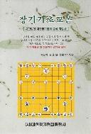 장기기초교본 - 사단법인 대한장기협회 공식 지정서   김응술 (지은이)   (주)대한장기협회   2009-08-10