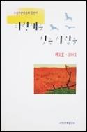 파랑새를 찾는 사람들 제2호 . 2001