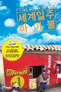세계일주 바이블 - 가슴속 꿈이 현실이 되는 책, 2010~2011 최신개정판 (여행/2)