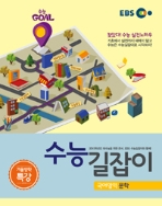 EBS 수능길잡이 국어영역 문학