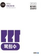 2020 메가랜드 공인중개사 1차 부동산공시법 요약서 (목희수)