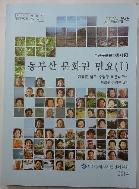동부산 문화권 민요(1)  :기장군.남구.수영구.해운대구편