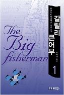 갈릴리 큰 어부 1 - 미국 작가 로이드 C. 더글라스의 마지막 장편소설(전3권중1권) 초판 1쇄