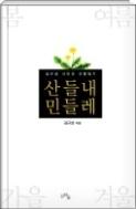 산들내 민들레 - 김규성 시인의 산행일기 초판2쇄