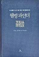웰빙 파인더 - 미 갤럽연구소의 세계 최초 미래 행복보고서!(양장본) 초판 3쇄