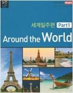 스피킹맥스 세계일주편 PART1,2세트 - 전2권
