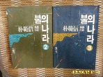 평민사 2권/ 불의 나라 2.3 (끝. 제1권없음) / 박범신 소설 -87년.초판.설명란참조