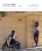 시호시 스토리 하모니 - Shihoahi Story Harmony (에세이)