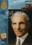 헨리 포드 - 세상을 움직인 위대한 인물 150