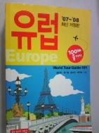 유럽 100배 즐기기 2007~2008      (홍연주 외/b)
