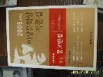 문학사상사 / 2005년 제29회 이상문학상 수상작품집 한강 - 몽고반점 외 / 아래참조