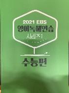 2021 EBS 영어독해연습 시리즈 1 수능편 - 김한나 #