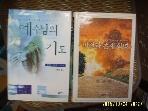 두란노 -2권/ 예수님의 기도 / 비전과 존재 혁명 / 행크 헤네그라프. 강준민 -아래참조