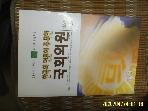 코컴즈 / 한국의 언론이 주목한 국회의원 베스트 -97년.초판.꼭설명란참조