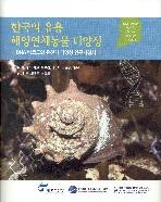 한국의 유용 해양연체동물 다양성