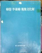 국은 이양선 수집문화재 1987년발행