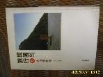 중앙서관 / 한국의 여행 6 충청남북도 부여 속리산 -사진.상세란참조