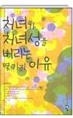 처녀가 처녀성을 버리는 몇가지 이유 - 가난한 한 신인 로맨스 작가와 재벌 2세 편집장이 엮어내는 처녀성 상실 프로젝트를 담은 이윤아의 로맨스 소설 초판 1쇄