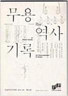무용역사기록학 제44호