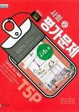 중학교 평가문제집 사회 2 구정화 (2015개정 교육과정)