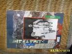 수문출판사 / 눈속에 피는 에델바이스 / 박상열 지음 -00년.초판.설명란참조