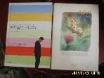 미션월드. 리즈앤북 -2권/ 여자들만 위하여 / 나비 - 어른들을 위한 동화 / 션티 펠드한. 안도현 -아래참조