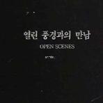 열린 풍경과의 만남 (박한호 사진집)