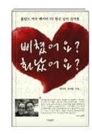 삐쳤어요 화났어요 - 폴란드 여자 베아타 VS 한국 남자 강지원 1판 1쇄