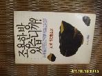 윤문 / 조용한 방 있읍니까 / 고성의 소설 -89년.초판.설명란참조