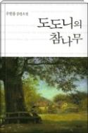 도도니의 참나무 - 우한용의 중편소설 초판1쇄
