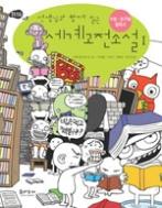 선생님과 함께 읽는 세계고전소설 1 - 수능.논구술 필독서 (영미소설/2)