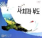 중학교 사회과 부도 교과서-미래엔 문대영 -2015 개정 교육과정