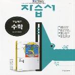 2019년- 금성출판사 고등학교 고등 수학 자습서 (배종숙 교과서편) - 고1용