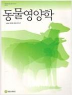 동물영양학 (비매품) #