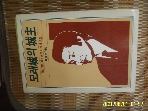 현대문화사 / 모래성의 성주 - 명성그룹 김철호의 어제와 오늘 -86년.초판. 꼭상세란참조