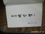 동국역경원 / 한글 대장경 12 본연부 4 / 역경위원회 -상세란참조