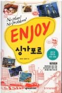 ENJOY 싱가포르 (2014~2015 최신정보) (휴대용 여행가이드북 포함)