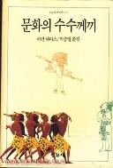 문화의 수수께끼 / 한길사 / 1993.08(초판23쇄, 양장본)